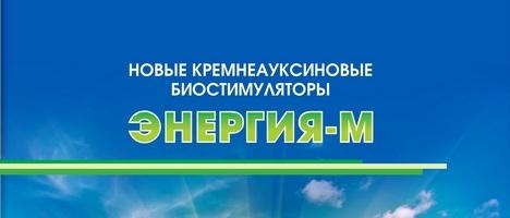 Энергия-М удобрения,регулятор роста растений!