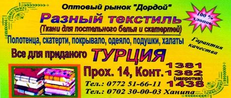 Дордой Мурас-спорт, проход 14, контейнер 1381 - 1382