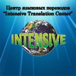 """Центр языковых переводов """"Intensive Translation Center"""""""