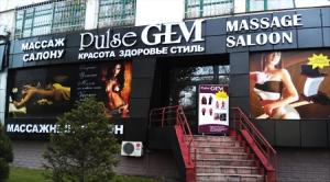 "Массажный Салон ""PulseGEM"""