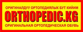 """Мир обуви конт 91/179 """"http://orthopedic.kg/"""""""